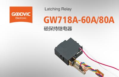 GW718A-60A/80A 磁保持继电器