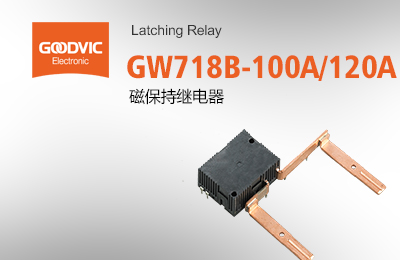 GW718B-100A/120A 磁保持继电器