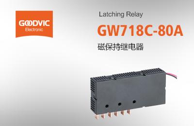 GW718C-80A 磁保持继电器