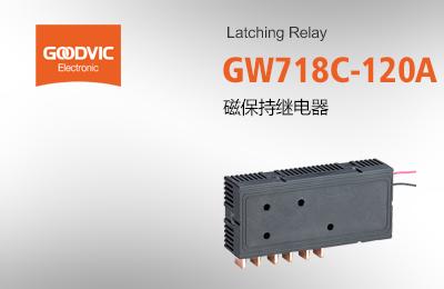 GW718C-120A 磁保持继电器
