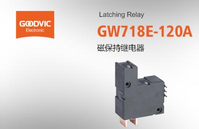 GW718E-120A 磁保持继电器