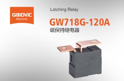 GW718G-120A 磁保持继电器