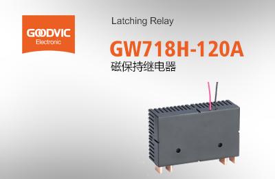 GW718H-120A 磁保持继电器