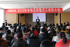 2016年员工大会