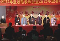 2014年员工大会