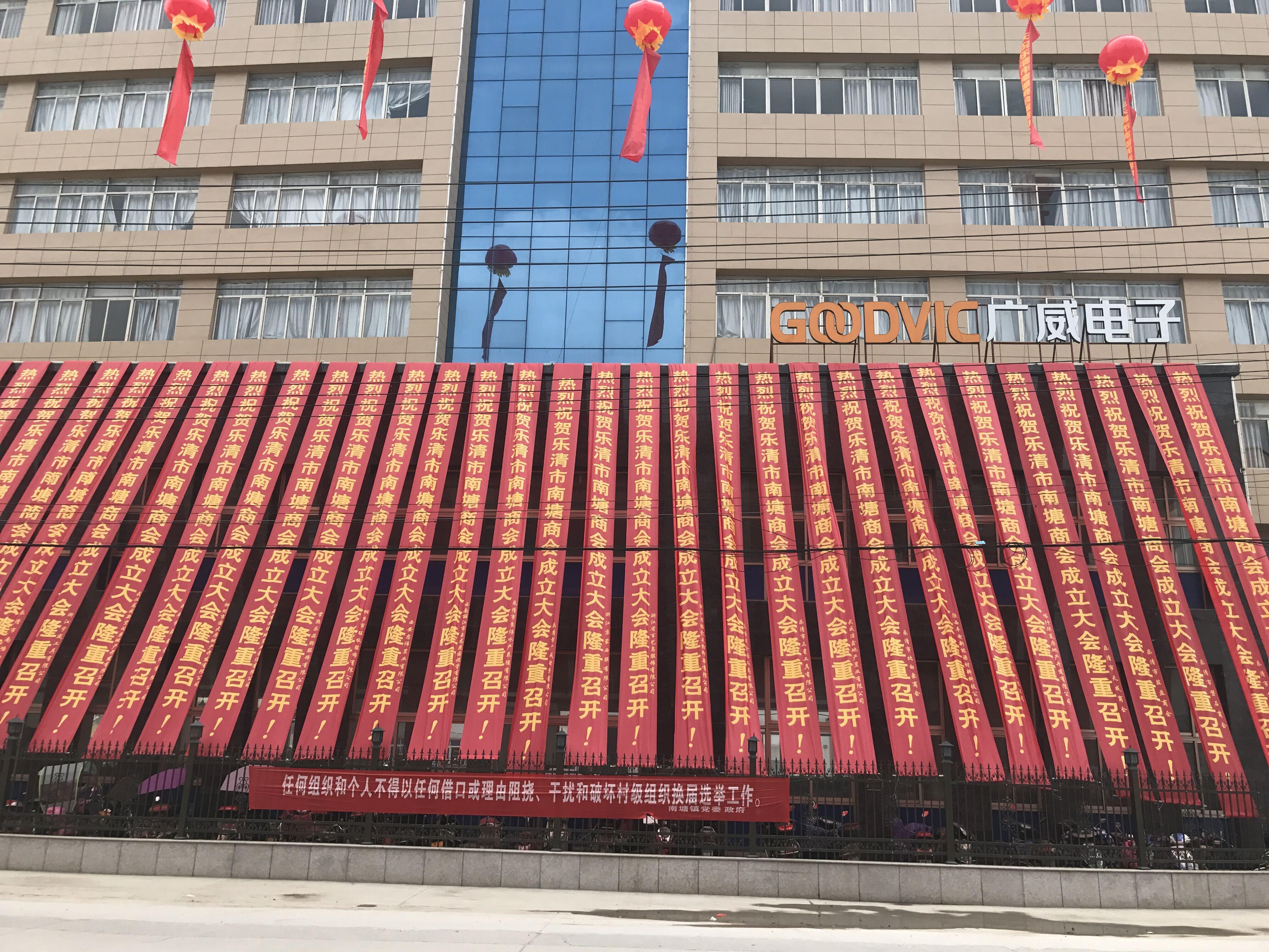 乐清市南塘商会成立暨第一届第一次会员大会