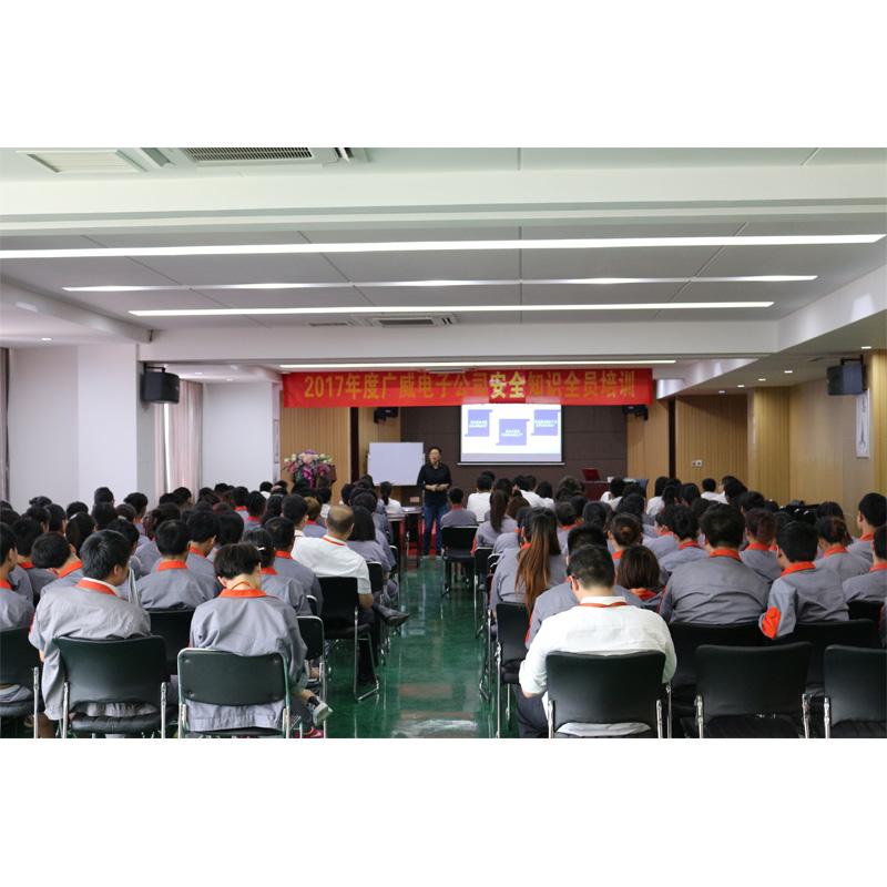 2017年度广威电子公司安全与消防知识全员培训