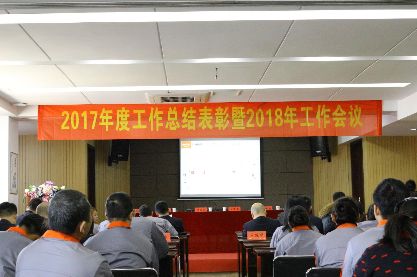 2017年度工作总结表彰暨2018年工作会议